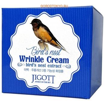 JIGOTT «Bird's Nest Wrinkle Cream» Антивозрастной крем с экстрактом ласточкиного гнезда, 70 мл.КОРЕЙСКАЯ КОСМЕТИКА<br>Крем с экстрактом ласточкиного гнезда улучшает общее состояние кожи, разглаживает морщины и препятствует появлению новых, обеспечивает эффект лифтинга, освежает и смягчает кожу. Ласточкино гнездо ; это ценнейший косметический ингредиент.  Экстракт ласточкиного гнезда ; источник важных минералов, полисахаридов и антиоксидантов.  В восточной медицине этот продукт признан лучшим косметическим средством с потрясающим омолаживающим эффектом. Ниацинамид в составе крема является активным компонентом для клеточного обновления кожи.  Он стимулирует синтез коллагена, выработку кожных церамидов и липидов, способствует выработке кожного иммунитета к негативному воздействию окружающей среды.   Применение: используйте как завершающий этап ухода за кожей.  Небольшое количество крема нанесите на лицо и шею, нежными похлопывающими движениями распределите крем по поверхности кожи.  Состав: Water, Mineral Oil, Glycerin, Niacinamide, Propylene Glycol, Polysorbate 60, Glyceryl Stearate SE, Stearic Acid, Cetearyl Alcohol, Glyceryl Stearate, Dimenthicon, sorbitan sesquioleate, Triethanolamine, Carbomer, Phenoxyethanol, Methylparaben, Fragrance, Xantham Gum, allantoin, Adenosine, Swiftlet Nest Extract, Aloe Barbadensis Leaf Extract, Camellia Sinensis Leaf Extract.<br>