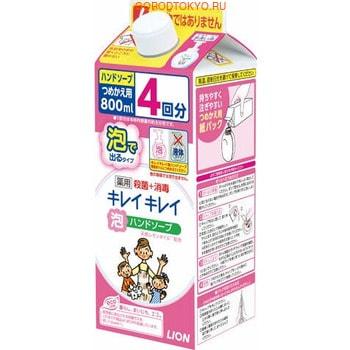 """Фото LION """"KireiKirei"""" Мыло-пенка для рук с маслом лимона, с фруктово-цитрусовым ароматом, 800 мл.. Купить с доставкой"""