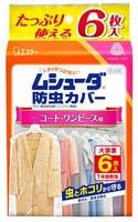 ST «Mushuda» Чехол для одежды, против пыли и насекомых, на 1 год, 61х130 см, 6 шт.