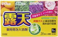 Fudo Kagaku Соль для ванны на основе углекислого газа с бодрящим эффектом и ароматами юдзу, леса, лаванды и розы 20 таблеток по 40 гр.
