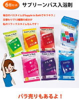 """Fudo Kagaku """"Supple in Bath"""" Соль для ванны с увлажняющим и восстанавливающим эффектами с ароматами моря, винным, розы, лемонграса, грейпфрута, зеленого яблока, 6 пакетиков по 25 гр."""