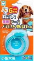 EARTH BIOCHEMICAL Ошейник против блох и для отпугивания комаров, для мелких пород собак, 35 см.
