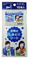 Yuwa Влажные салфетки для быстрого удаления свежих пятен с одежды, 10 шт.