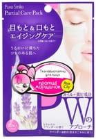 """Sun Smile """"Care"""" Патчи тканевые для зоны вокруг глаз и носогубной складки """"Лаванда"""", 10 шт."""