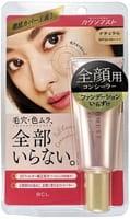 B&C Laboratories «Kakushimust Full Cover Concealer Natural» Корректор для лица c 3D-эффектом, SPF 50 PA+++.