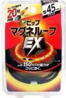 PIP «Magneloop EX» Магнитное ожерелье, чёрное, 45 см.