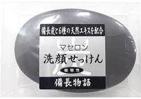 Masudaya Натуральное косметическое мыло для лица, с углем и растительными экстрактами, 90 гр.