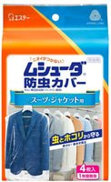 ST Чехлы для хранения костюмов, 4 шт. Размер: средний 61 х 100 см. - для пиджаков, рубашек, костюмов.