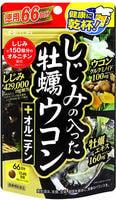 "Itoh Kanpo Pharmaceutical ""Oyster and turmeric extract plus ornithine"" Экстракт устриц и куркумы плюс орнитин, 264 драже."