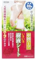 """To-Plan """"Sap sheet chinese herbs"""" Маска-пластырь для ног с бамбуковым уксусом и китайскими травами - для выведения шлаков и токсинов, 30 шт."""