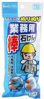 """KOKUBO """"Benly You"""" Мыло - пятновыводитель для застирывания сильно загрязненных тканей и спортивной одежды, 110 гр."""