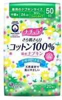 """Daio paper Japan """"Elle Air"""" Ежедневные тонкие гигиенические прокладки для обильных выделений с поверхностью из хлопка (Супер) 24 см, 20 шт. 24"""