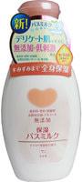 COW 008617 COW Увлажняющее молочко «Mutenka» для принятия ванны с церамидами и маслом рисовых отрубей без добавок 560 мл / 12