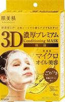 """Kracie """"Hadabisei - 3D"""" Премиальная глубоко увлажняющая маска для лица с комплексом микромасел и коллагеном, 4 шт."""