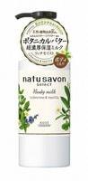 """Kose Cosmeport """"Softymo Natu Savon Body Milk"""" Молочко для тела увлажняющее, с натуральными ингредиентами, с ароматом туберозы и ванили, 230 мл."""