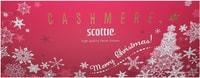 """Scottie """"Crecia Cashmere"""" Салфетки бумажные, кашемировые, двухслойные, зимний дизайн, 220 шт."""
