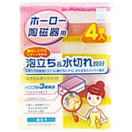 "KOKUBO ""Aero Sponge"" Кухонная губка ""Воздушная"", розово-жёлтая, 4 шт."