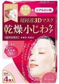 "KRACIE Маска для лица от мелких морщин с ретинолом EX ""Hadabisei-3D"", 4 шт."