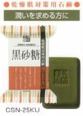 """CLOVER """"Сухадасико"""" Увлажняющее косметическое мыло с чёрным сахаром, 120 гр."""