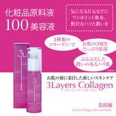 """JAPAN GALS """"3 Layers Collagen"""" Концентрированная увлажняющая и подтягивающая сыворотка для лица со 100% неразбавленным трехслойным коллагеном, флакон с дозатором, 15 мл."""