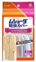 ST Чехол для одежды защита от пыли и насекомых на 1 год «Mushuda» 61х130 см, 3 шт.