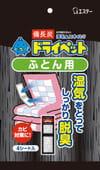 ST «Dryper» - Вкладыши для хранения вещей с древесным углем для поглощения влаги и неприятных запахов, 51 гр. х 4 шт.