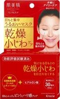 """Kracie """"Hadabisei Маска для кожи вокруг глаз от мелких морщин с витамином А, гиалуроновой кислотой и маточным молочком, 30 пар."""