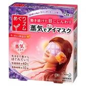 KAO «MegRhythm» Паровая маска для глаз, аромат «Лаванда - Шалфей», 5 шт.