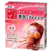 KAO «MegRhythm» Паровая маска для глаз, аромат «Без аромата», 5 шт.