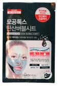 BEAUTY CLINIC Очищающая пузырьковая маска для лица, 18 мл.