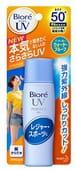 "KAO ""Biore smooth UV Perfect milk SPF50+"" Водостойкое солнцезащитное молочко для тела и лица SPF 50+, 40 мл."