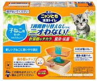 KAO «NYAN - Toilet set for kitten, Ivory-Orange» Биотуалет для котёнка (весом до 3,5 кг) с регулируемой высотой входа в лоток + подстилка 1 комплект + наполнитель 1,5 л.