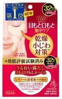 """KOSE Cosmeport """"Clear Turn"""" Маска против морщин для кожи вокруг глаз и губ с коллагеном, ретинолом и гиалуроновой кислотой, 32 шт."""