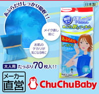 Chu Chu Baby Матирующие салфетки-плёнки для лица, 70 шт.
