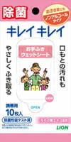 LION «Kirei Kirei» Антибактериальные салфетки для рук, бесспиртовые, 10 шт.