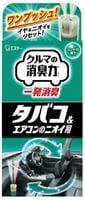 ST Одноразовый дезодорант для автомобильного кондиционера, для удаления посторонних запахов, с ароматом мяты, 33 мл.