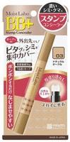 """Meishoku """"Moist-Labo BB+ Stamp Concealer"""" Точечный консилер (со спонжем), тон 2 (натуральная охра)."""